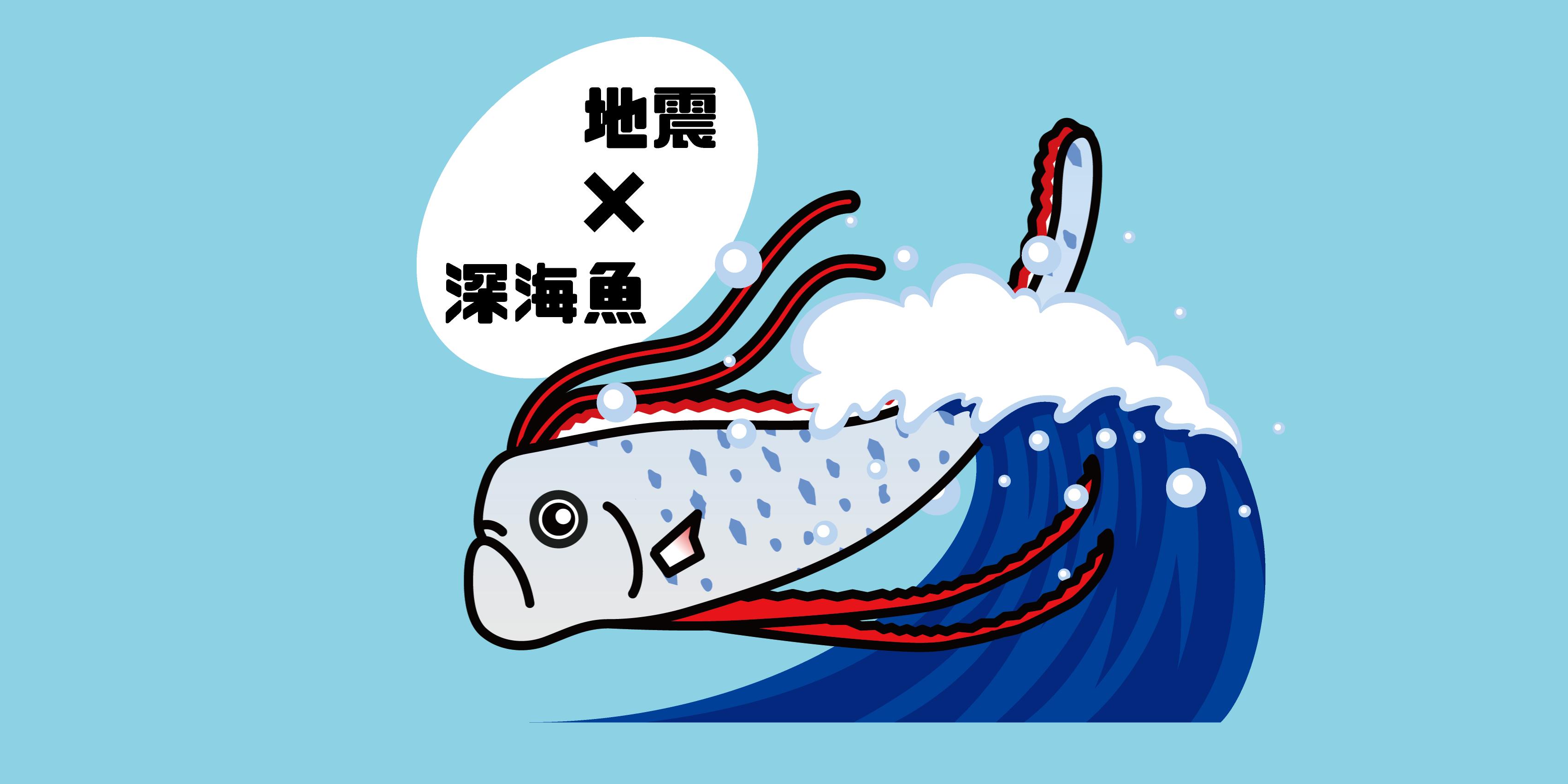 深海魚と地震アイキャッチ