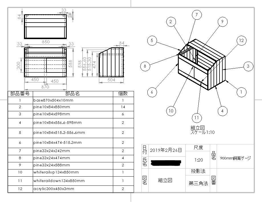 自作ケージ設計図